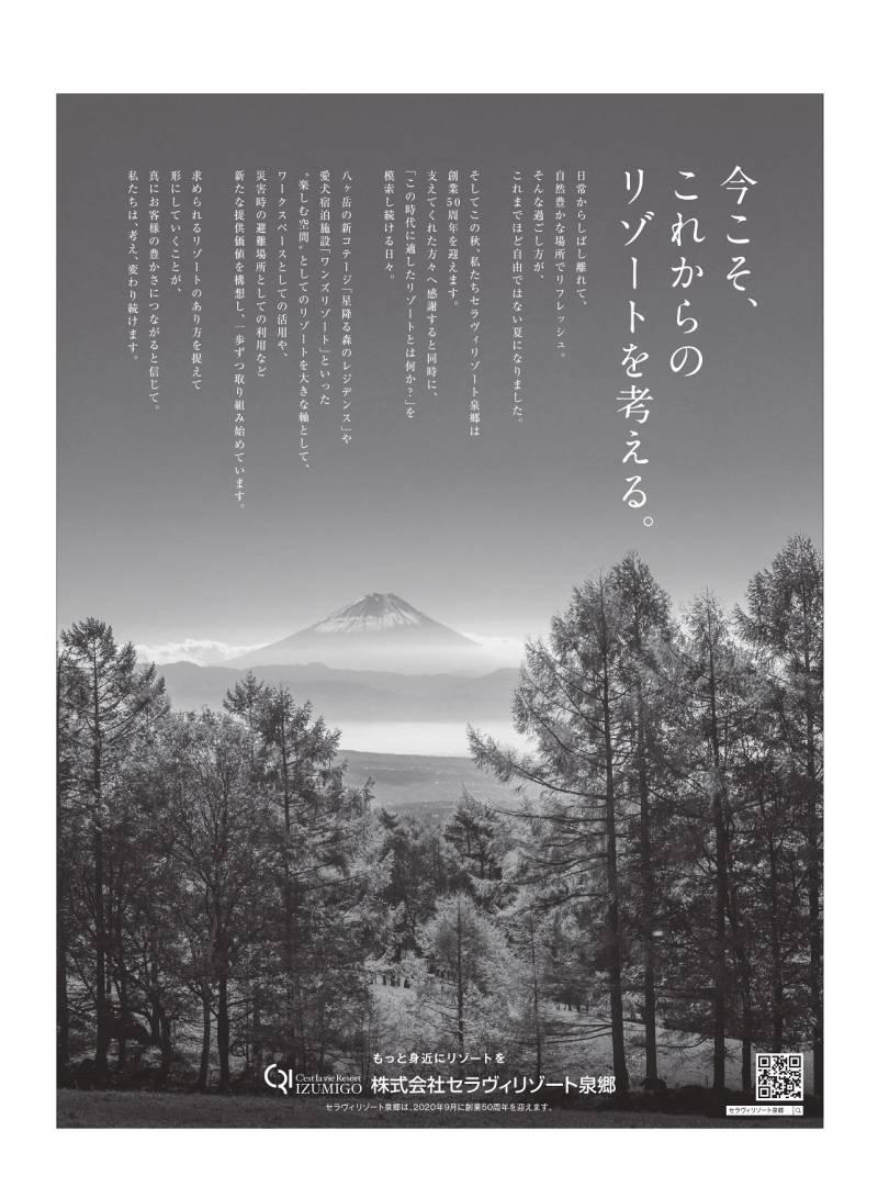 日本経済新聞 弊社創業50周年広告掲載のお知らせ